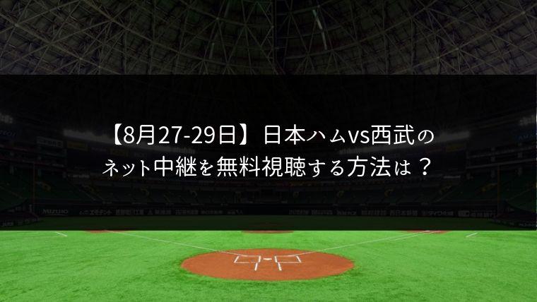 【8月27日28日29日】日本ハムvs西武の3連戦をネット中継で無料視聴!ライブ配信はどこ?