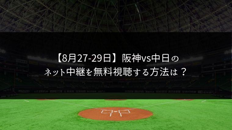 【8月27日28日29日】阪神vs中日の3連戦をネット中継で無料視聴!ライブ配信はどこ?