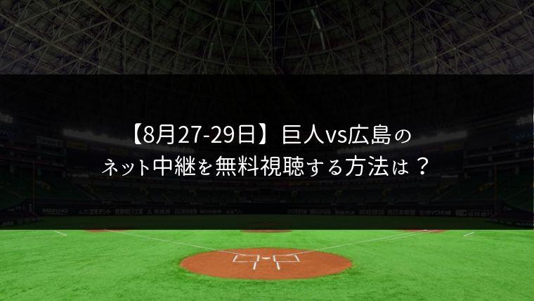 【8月27日28日29日】巨人vs広島の3連戦をネット中継で無料視聴!ライブ配信はどこ?