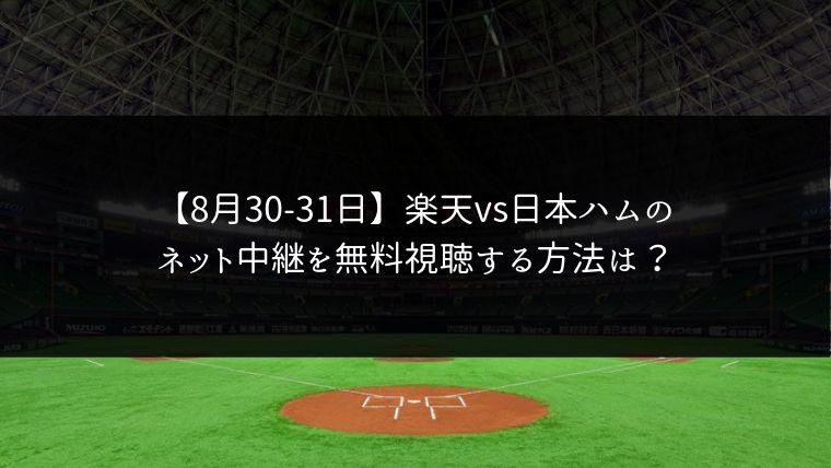【8月30日31日】楽天vs日本ハムの2連戦をネット中継で無料視聴!ライブ配信はどこ?