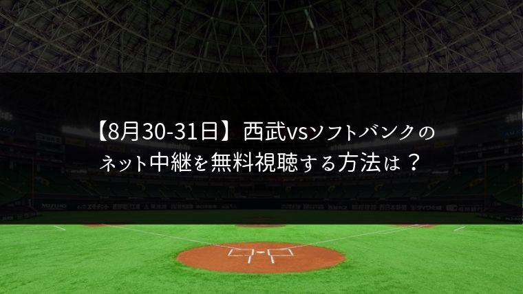 【8月30日31日】西武vsソフトバンクの2連戦をネット中継で無料視聴!ライブ配信はどこ?