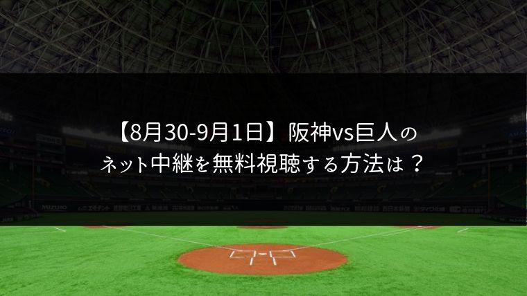 【8月30日31日 9月1日】阪神vs巨人の3連戦をネット中継で無料視聴!ライブ配信はどこ?