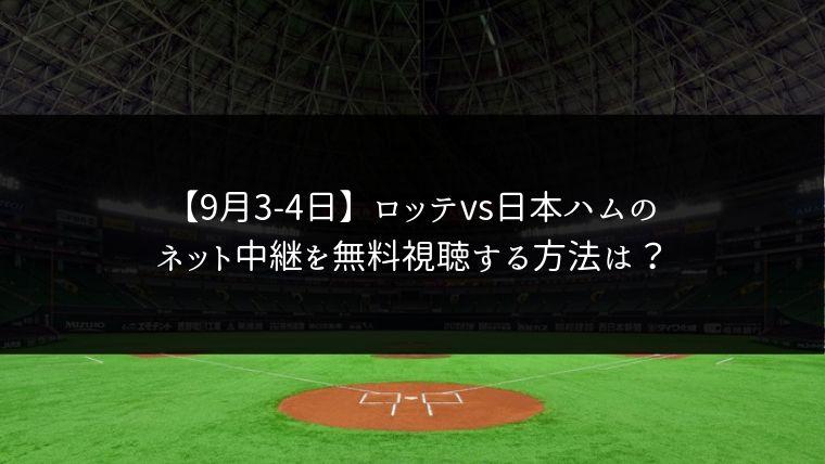 【9月3日4日】ロッテvs日本ハムの2連戦をネット中継で無料視聴!ライブ配信はどこ?