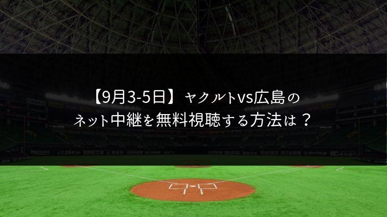 【9月3日4日5日】ヤクルトvs広島の3連戦をネット中継で無料視聴!ライブ配信はどこ?