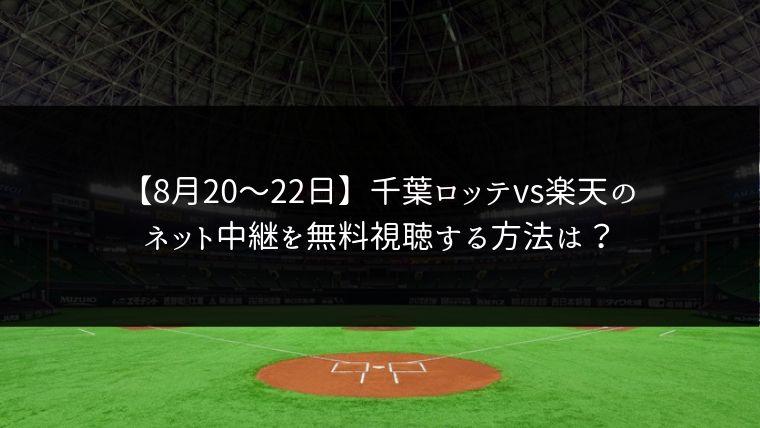 【8月20日21日22日】ロッテvs楽天の3連戦をネット中継で無料視聴!ライブ配信はどこ?