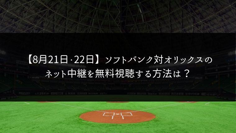 【8月21日22日】ソフトバンクvsオリックスの2連戦をネット中継で無料視聴!ライブ配信はどこ?
