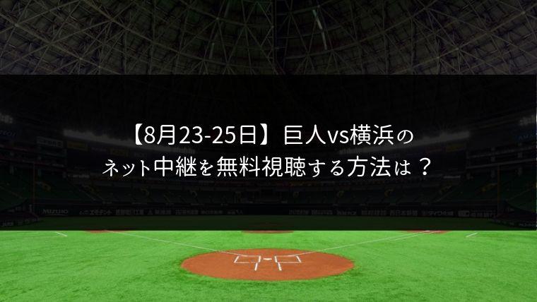 【8月23日24日25日】巨人vs横浜の3連戦をネット中継で無料視聴!ライブ配信はどこ?