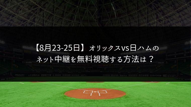 【8月23日24日25日】オリックスvs日本ハムの3連戦をネット中継で無料視聴!ライブ配信はどこ?