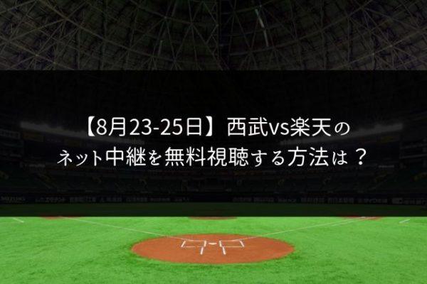 【8月23日24日25日】西武vs楽天の試合をネット中継で無料視聴!ライブ配信はどこ?