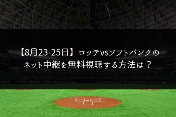 【8月23日24日25日】ロッテvsソフトバンクの試合をネット中継で無料視聴!ライブ配信はどこ?