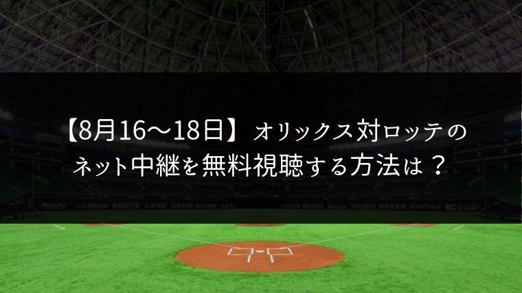 【8月16日17日18日】オリックス対ロッテの3連戦をネット中継で無料視聴!ライブ配信はどこ?