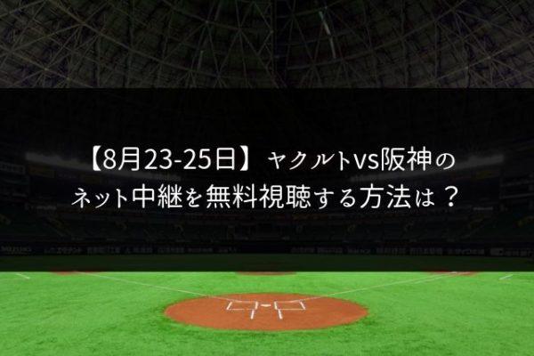 【8月23日24日25日】ヤクルトvs阪神の3連戦をネット中継で無料視聴!ライブ配信はどこ?