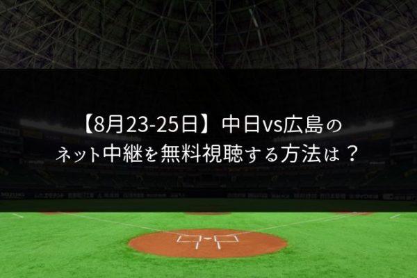 【8月23日24日25日】中日vs広島の3連戦をネット中継で無料視聴!ライブ配信はどこ?