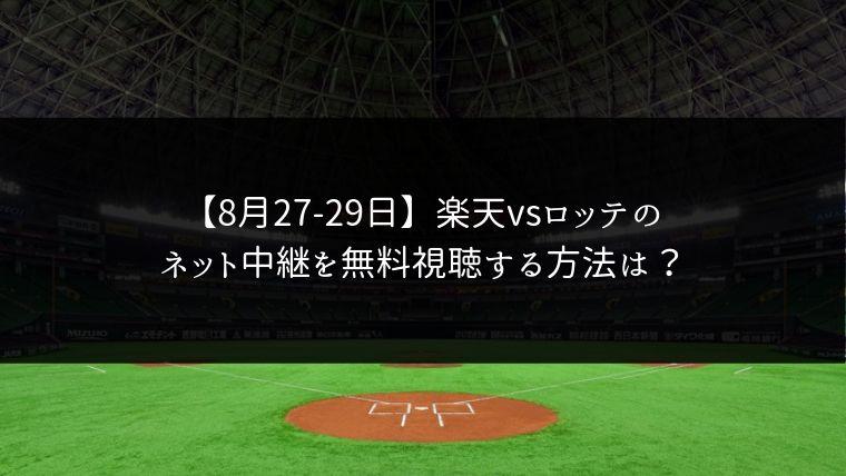 【8月27日28日29日】楽天vsロッテの3連戦をネット中継で無料視聴!ライブ配信はどこ?