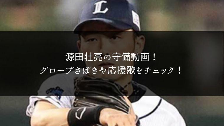 源田壮亮の守備動画!グローブさばきや応援歌をチェック!