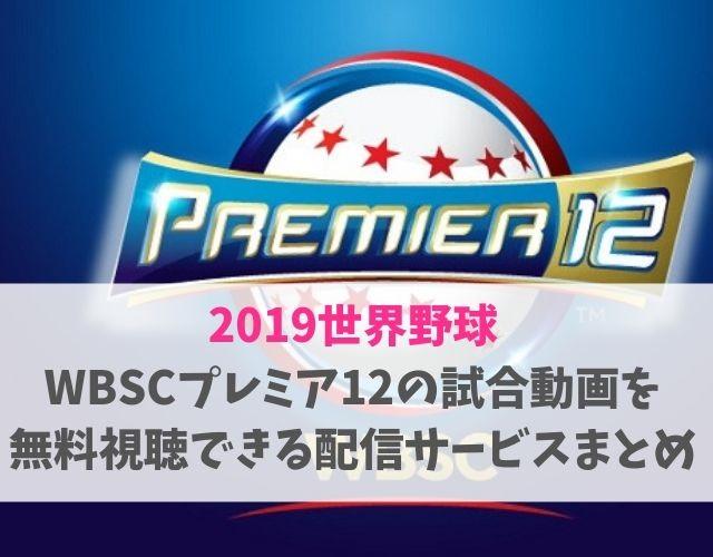 2019世界野球|WBSCプレミア12の試合動画を無料視聴できる配信まとめ