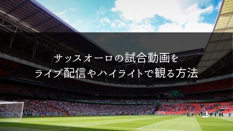 【サッカー】サッスオーロの試合動画をライブ配信やハイライトで観る方法