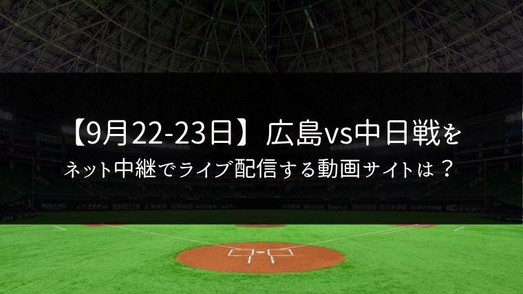 9月22日23日|広島vs中日戦をネット中継でライブ配信する動画サイトまとめ