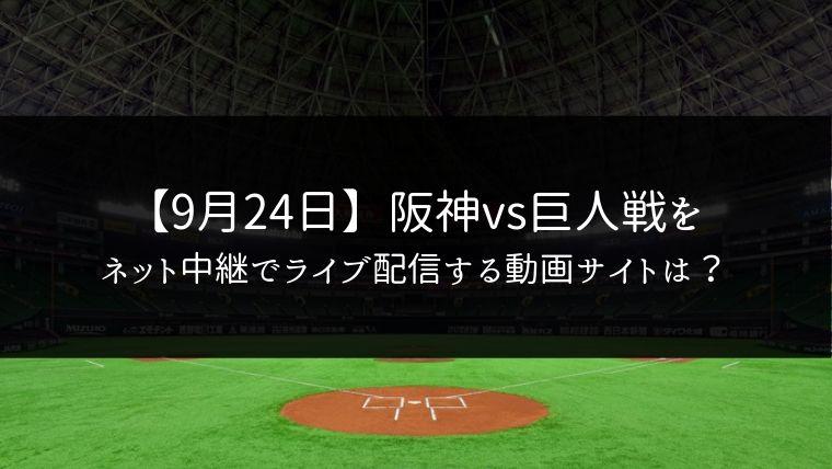 9月24日|阪神vs巨人戦のネット中継でライブ配信する動画サイトまとめ