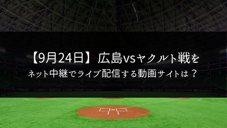9月24日|広島vsヤクルト戦(予備日)をネット中継でライブ配信する動画サイトまとめ