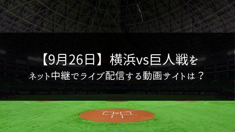 9月26日|横浜vs巨人戦(予備日)のネット中継でライブ配信する動画サイトまとめ