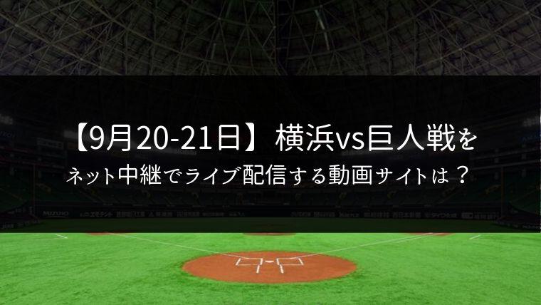 9月20日21日|横浜vs巨人戦のネット中継でライブ配信する動画サイトまとめ