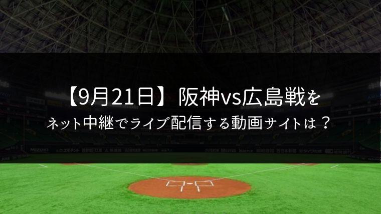9月21日|阪神vs広島戦のネット中継でライブ配信する動画サイトまとめ