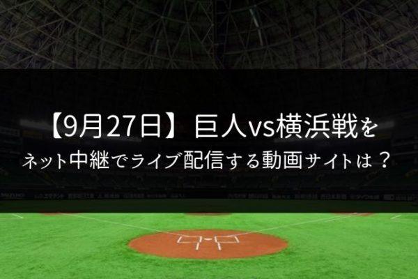 9月27日|巨人vs横浜戦のネット中継でライブ配信する動画サイトまとめ