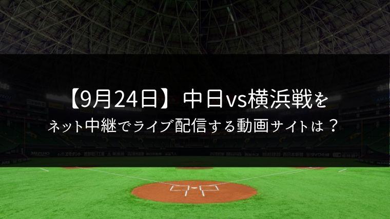 9月24日|中日VS横浜戦のネット中継でライブ配信する動画サイトまとめ