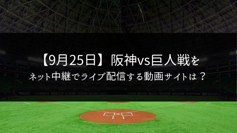 9月25日|阪神vs巨人戦(予備日)のネット中継でライブ配信する動画サイトまとめ