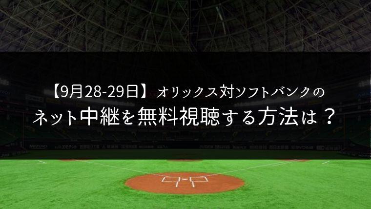 【9月28日29日】オリックス対ソフトバンクの2連戦をネット中継で無料視聴!ライブ配信はどこ?