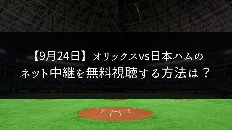 【9月24日】オリックスvs日本ハムの試合をネット中継で無料視聴!ライブ配信はどこ?