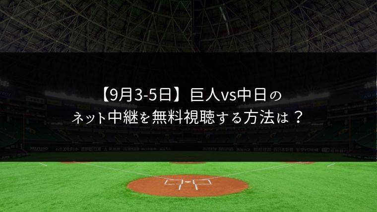 【9月3日4日5日】巨人vs中日の3連戦をネット中継で無料視聴!ライブ配信はどこ?
