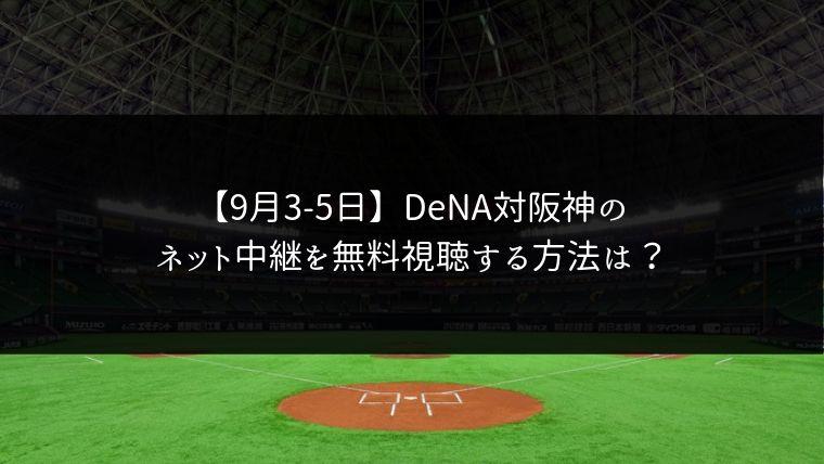 【9月3日4日5日】DeNA対阪神の3連戦をネット中継で無料視聴!ライブ配信はどこ?