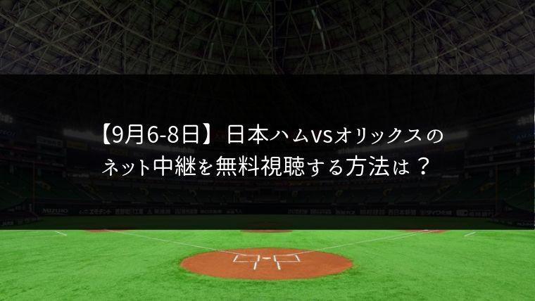 【9月6日7日8日】日本ハムvsオリックスの3連戦をネット中継で無料視聴!ライブ配信はどこ?