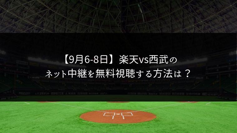 【9月6日7日8日】楽天vs西武の3連戦をネット中継で無料視聴!ライブ配信はどこ?