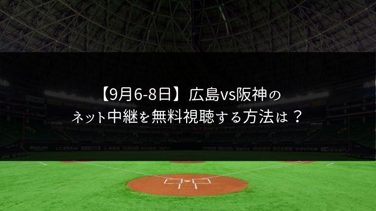 【9月6日7日8日】広島vs阪神の3連戦をネット中継で無料視聴!ライブ配信はどこ?