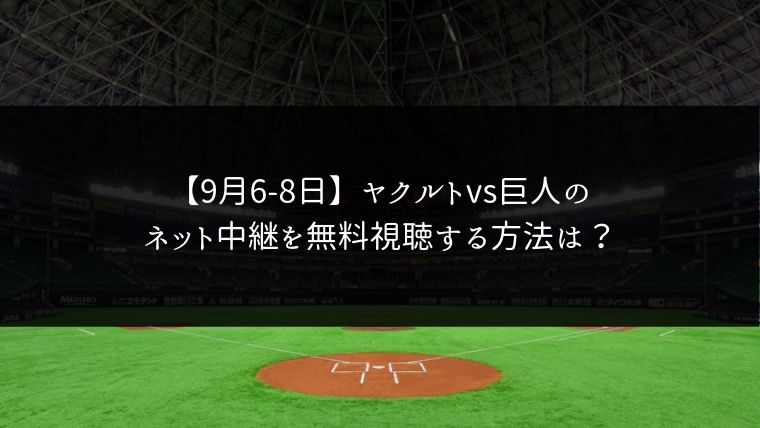 【9月6日7日8日】ヤクルトvs巨人の3連戦をネット中継で無料視聴!ライブ配信はどこ?