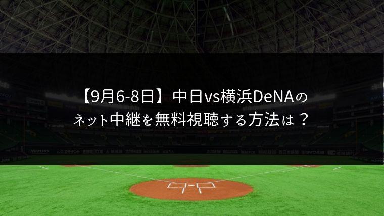 【9月6日7日8日】中日vs横浜DeNAの3連戦をネット中継で無料視聴!ライブ配信はどこ?