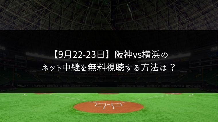 9月22日23日|阪神vs横浜戦のネット中継でライブ配信する動画サイトまとめ