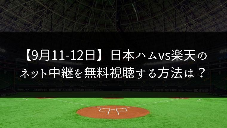 【9月11日12日】日本ハムvs楽天の2連戦をネット中継で無料視聴!ライブ配信はどこ?
