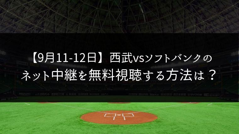 【9月11日12日】西武vsソフトバンクの2連戦をネット中継で無料視聴!ライブ配信はどこ?