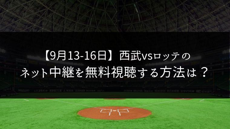 【9月13日14日15日16日】西武vsロッテの4連戦をネット中継で無料視聴!ライブ配信はどこ?