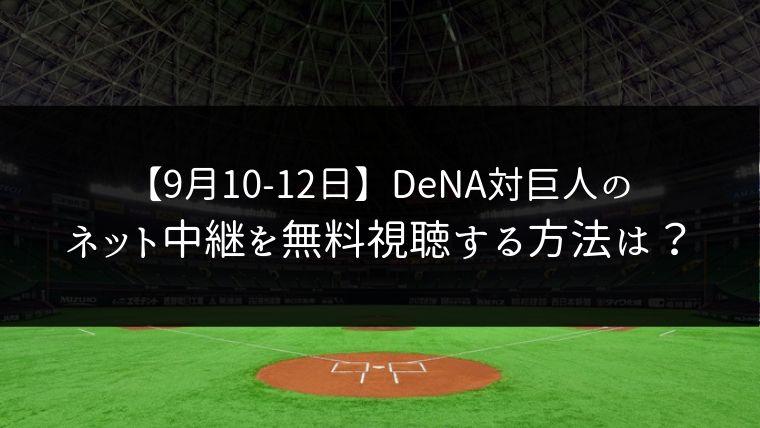 【9月10日11日12日】DeNA対巨人の3連戦をネット中継で無料視聴!ライブ配信はどこ?