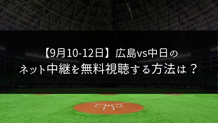 【9月10日11日12日】広島vs中日の3連戦をネット中継で無料視聴!ライブ配信はどこ?