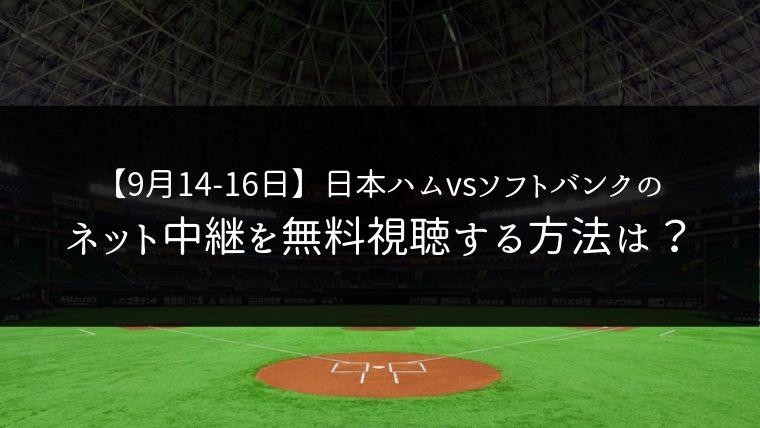 【9月14日15日16日】日本ハムvsソフトバンクの3連戦をネット中継で無料視聴!ライブ配信はどこ?