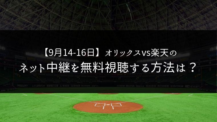 【9月14日15日16日】オリックスvs楽天の3連戦をネット中継で無料視聴!ライブ配信はどこ?