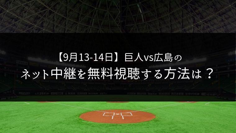 【9月13日14日】巨人vs広島の2連戦をネット中継で無料視聴!ライブ配信はどこ?