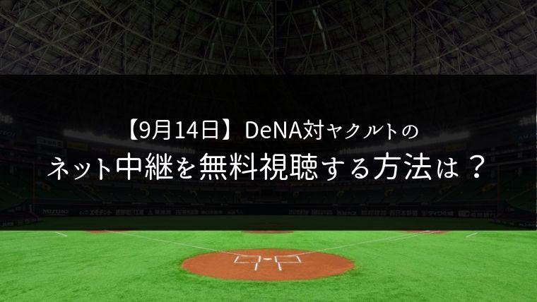 【9月14日】DeNA対ヤクルトの試合をネット中継で無料視聴!ライブ配信はどこ?