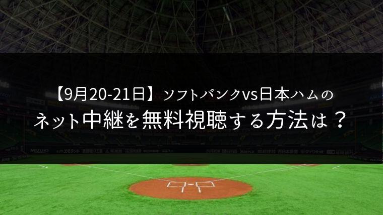 【9月20日21日】ソフトバンクvs日本ハムの2連戦をネット中継で無料視聴!ライブ配信はどこ?